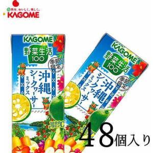 カゴメ 野菜ジュース 野菜生活100沖縄シークヮーサーミックス 200ml×48本|nomimon