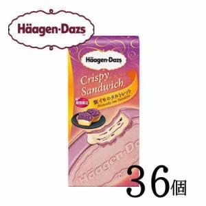 ハーゲンダッツ クリスピーサンド 紫イモのタルトレット 36個|nomimon