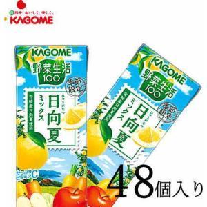 カゴメ 野菜ジュース 野菜生活100 日向夏ミックス 195ml×48本|nomimon