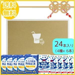 母の日 カルピスキッズ×大人の健康・カルピス 乳酸菌+ビフィズス菌&カルシウム・鉄分 24本(2種類×12本) ギフトボックス入り|nomimon