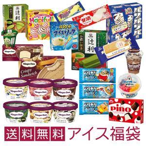 超お買い得 アイスクリーム福袋 (中身は当店にお任せ)合計40〜50個のアイスクリームが入って送料無料
