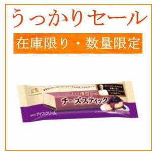 うっかりセール 辻口博啓監修チーズスティック 30個 森永製菓 訳あり 在庫処分品 |nomimon