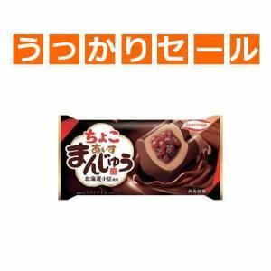 うっかりセール 丸永製菓 ちょこあいすまんじゅう 20個|nomimon