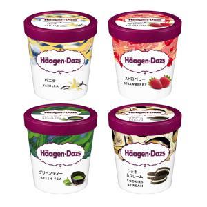 ハーゲンダッツ アイスクリーム パイント[業務用](473ml) 選べる4個セット(保冷ボックス入り...