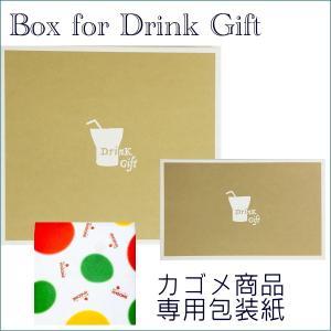 ドリンクギフト専用箱(カゴメ包装紙)|nomimon