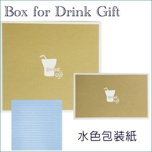 ドリンクギフト専用箱(水色包装紙)|nomimon
