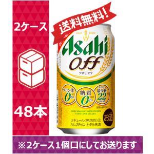 【送料無料】アサヒ 新ジャンル・第3ビール オフ 350ml 24缶入 2ケース (48本)※PPバ...
