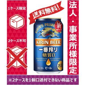 【送料無料】【お届け先が法人・事業所(飲食店等)限定】キリン ビール 一番搾り 糖質ゼロ 350ml 24缶入 1ケース(24本) 1ケース1個口発送|nomnom-enterprise