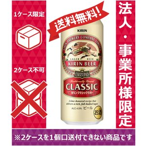 【送料無料】【お届け先が法人・事業所(飲食店等)限定】 キリン ビール クラシックラガー 500ml 24缶入 1ケース(24本) 1ケース1個口発送|nomnom-enterprise
