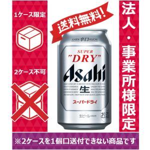 【送料無料】【お届け先が法人・事業所(飲食店等)限定】アサヒ ビール スーパードライ 350ml 24缶入 1ケース(24本) 1ケース1個口発送|nomnom-enterprise