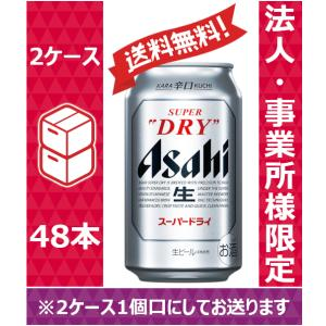【送料無料】【お届け先が法人・事業所(飲食店等)限定】アサヒ ビール スーパードライ 350ml 24缶入 2ケース (48本)※PPバンド|nomnom-enterprise