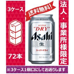 【送料無料】【お届け先が法人・事業所(飲食店等)限定】アサヒ ビール スーパードライ 350ml 24缶入 3ケース (72本) /hsag|nomnom-enterprise