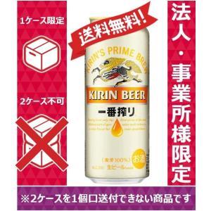 【送料無料】【お届け先が法人・事業所(飲食店等)限定】 キリン ビール 一番搾り 生ビール 500ml 24缶入 1ケース(24本) 1ケース1個口発送|nomnom-enterprise