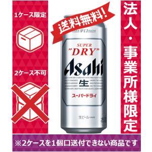 【送料無料】【お届け先が法人・事業所(飲食店等)限定】アサヒ ビール スーパードライ 500ml 24缶入 1ケース(24本) 1ケース1個口発送|nomnom-enterprise
