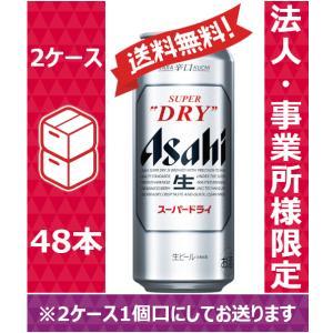 【送料無料】【お届け先が法人・事業所(飲食店等)限定】アサヒ ビール スーパードライ 500ml 24缶入 2ケース(48本) /hw|nomnom-enterprise