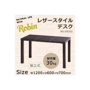 Robin(ロビン) レザースタイル デスク RS-D9202 送料無料  代引き不可