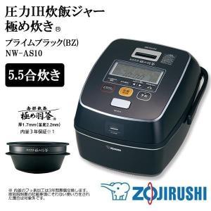 (送料無料)圧力IH炊飯ジャー 極め炊き(R) 5.5合 プライムブラック(BZ) NW-AS10
