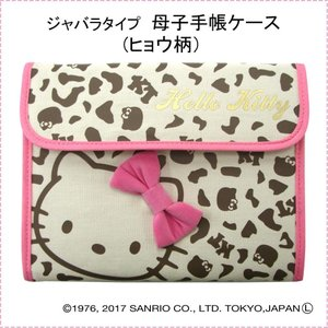 Sanrio サンリオ 母子手帳ケース(ハロー...の関連商品2
