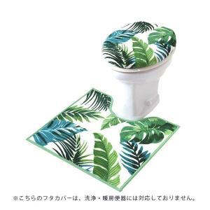 ボタニカ 普通フタカバー&足元マット セット 送料無料