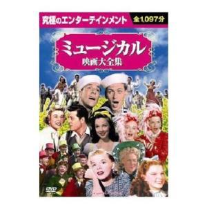 (送料無料)ミュージカル映画大全集 DVD10枚組BOX BCP-019