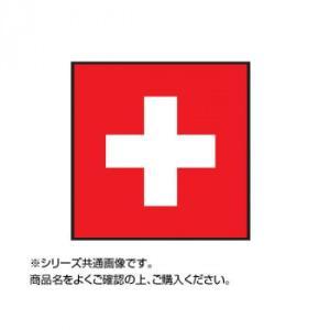 世界の国旗 万国旗 スイス 120×180cm 送料無料  メーカー直送、期日指定不可、ギフト包装不可、返品不可、ご注文後在庫在庫時に欠品の場合、納品遅れやキャ