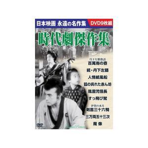 (送料無料)時代劇傑作集 DVD9枚組BOX BCP-033