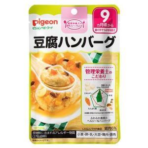 Pigeon(ピジョン) ベビーフード(レトルト) 豆腐ハンバーグ 80g×72 9ヵ月頃〜 100...