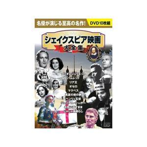 (送料無料)シェイクスピア映画大全集 DVD10枚組BOX BCP-057