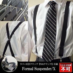 サスペンダー メンズ X型 フォーマル NO8クリップ仕様 日本製 黒 白 S M L BOXケース...