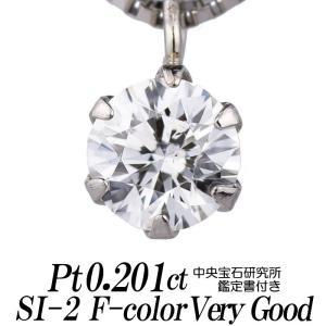 天然ダイヤモンドネックレス 一粒 0.201カラット SI-2 FカラーVERY GOOD|nomura-j