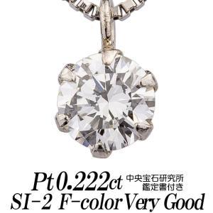 天然ダイヤモンドネックレス 一粒 0.222カラット SI-2 FカラーVERY GOOD|nomura-j