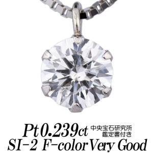 天然ダイヤモンドネックレス 一粒 0.239カラット SI-2 FカラーVERY GOOD|nomura-j
