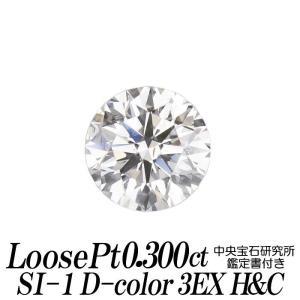 ルース天然ダイヤモンド 一粒 0.300カラット SI-1 Dカラー 3EXCELLENT H&C|nomura-j