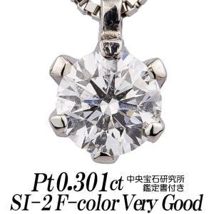 天然ダイヤモンドネックレス 一粒 0.301カラット SI-2 Fカラー VERY GOOD|nomura-j