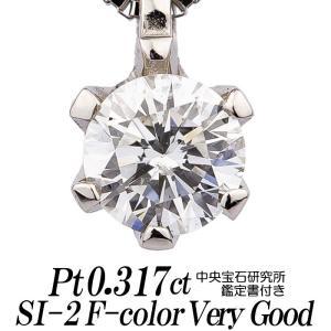 天然ダイヤモンドネックレス 一粒 0.317カラット SI-2 Fカラー VERY GOOD|nomura-j