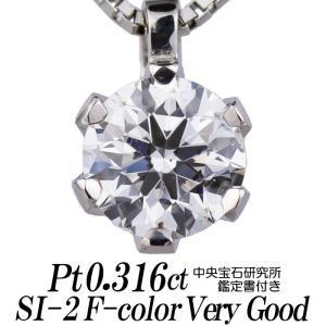 天然ダイヤモンドネックレス 一粒 0.316カラット SI-2 Fカラー VERY GOOD|nomura-j