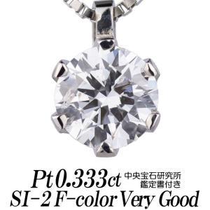 天然ダイヤモンドネックレス 一粒 0.333カラット SI-2 Fカラー VERY GOOD|nomura-j