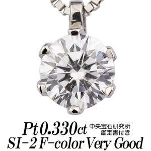 天然ダイヤモンドネックレス 一粒 0.330カラット SI-2 Fカラー VERY GOOD|nomura-j
