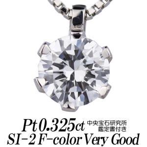 天然ダイヤモンドネックレス 一粒 0.325カラット SI-2 Fカラー VERY GOOD|nomura-j
