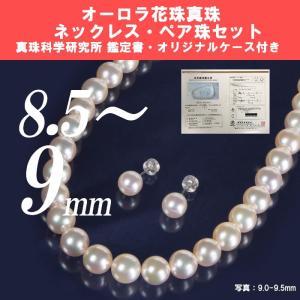 オーロラ花珠真珠パールネックレス 8.5mm-9mm 約43CM ペア珠セット 真珠科学研究所 nomura-j