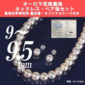 オーロラ花珠真珠パールネックレス 9mm-9.5mm 約43CM ペア珠セット 真珠科学研究所 nomura-j