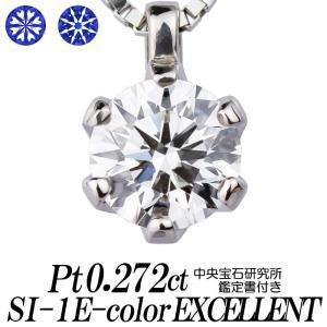 天然ダイヤモンドネックレス一粒 0.272カラット SI-1 Eカラー 3EX H&C|nomura-j