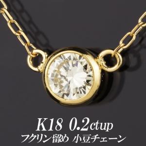 天然ダイヤモンドネックレス 一粒 0.2カラット以上 18金 フクリン留め|nomura-j