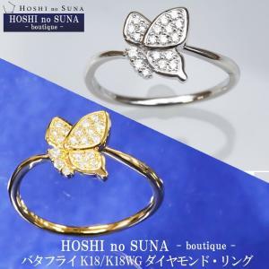 星の砂ブティック ダイヤモンドリング バタフライ トータル0.13カラット K18 K18WG|nomura-j