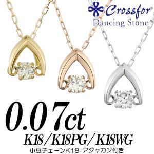 クロスフォーダンシングストーンダイヤモンドネックレス 0.07ct 逆V字 K18 K18PG K18WG 小豆マルカン nomura-j