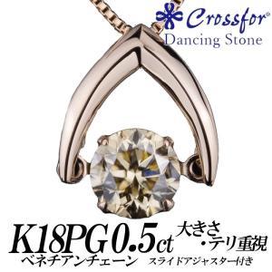 クロスフォーダンシングストーンライトブラウンダイヤモンドネックレス 0.5カラット 逆V字 18金ピンクゴールド nomura-j