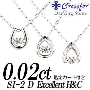 クロスフォーダンシングストーンダイヤモンドネックレス 0.02カラット 馬蹄形 洋梨形 逆V字 nomura-j