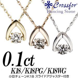 クロスフォーダンシングストーンダイヤモンドネックレス 0.1カラット以上 逆V字 K18 K18PG K18WG 小豆スライド nomura-j