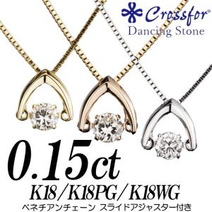 クロスフォーダンシングストーンダイヤモンドネックレス 0.15カラット以上 逆V字 K18 K18PG K18WG ベネチアンチェーン nomura-j