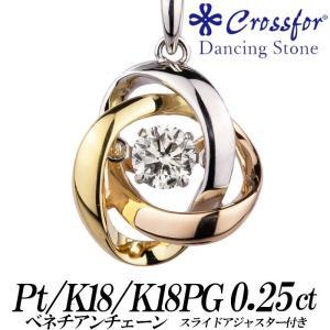 クロスフォーダンシングストーンダイヤモンドネックレス 0.25カラット メビウスの輪 nomura-j